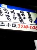 鳥小屋@中目黒本店